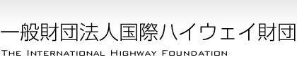 日韓トンネルプロジェクトを推進する国際ハイウェイ財団