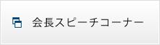 会長スピーチコーナー