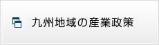 九州地区の産業政策