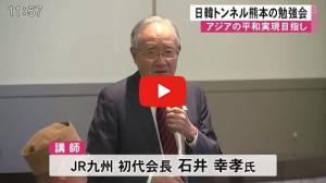 tvkumamoto_link