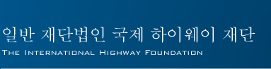 한일 해저 터널 프로젝트를 추진하는 국제 하이웨이 재단