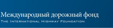 Международный дорожный фонд для продвижения проекта туннеля Япония-Корея