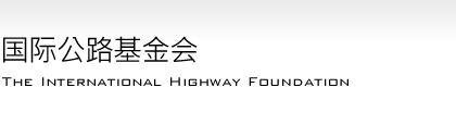 国际公路财团推进日韩隧道项目