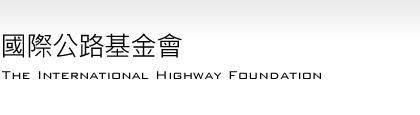 國際公路財團推進日韓隧道項目